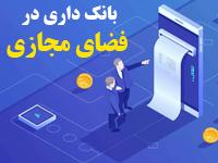پاورپوینت بانکداری در فضای مجازی و بررسی فرصت های پیش رو