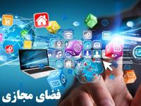 پاورپوینت فضای مجازی و شناخت تهدیدها و فرصت ها