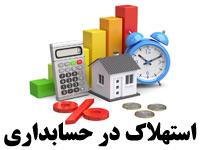 دانلود پاورپوینت مفاهیم استهلاک در حسابداری