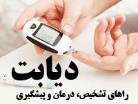 دانلود تحقیق آماده با موضوع بیماری دیابت