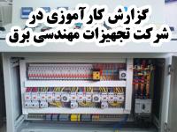 گزارش کارآموزی رشته مهندسی برق در شرکت عرضه تجهیزات مهندسی برق