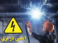 پاورپوینت ایمنی در برق و راه های پیشگیری از حوادث برق گرفتگی