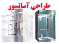 مقاله، پاورپوینت و گزارش کارآموزی طراحی آسانسور