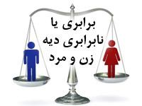 دانلود مقاله برابری یا عدم برابری دیه زن و مرد و دلایل آن