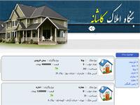 پروژه طراحی وب سایت بنگاه املاک با توضیحات