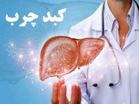 پاورپوینت بیماری کبد چرب، علائم، دلایل، پیشگیری و درمان بیماری