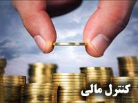 پاورپوینت کنترل مالی و بررسی روش های کنترل بودجه