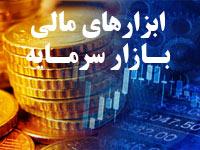 پاورپوینت آماده با موضوع ابزارهای مالی در بازار سرمایه