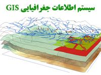 مقاله سیستم اطلاعات جغرافیایی GIS و بررسی تاریخچه و کاربردهای آن
