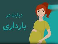 دانلود پاورپوینت آماده با موضوع دیابت در بارداری و حاملگی