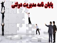 دانلود پایان نامه تاثیر جابجایی مدیران ارشد رشته مدیریت دولتی