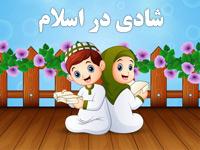 پاورپوینت شادی در اسلام و بررسی انواع شادی مثبت و منفی
