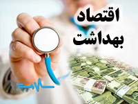 دانلود پاورپوینت آماده آموزشی با موضوع اقتصاد بهداشت