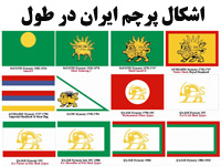 پاورپوینت تاریخچه پرچم های ایران از ابتدا تا کنون
