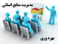 پروژه تحقیقاتی با موضوع بهره وری منابع انسانی رشته مدیریت