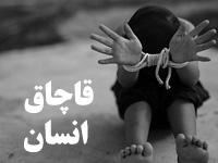 مقاله قاچاق انسان و بررسی علل و عوامل قاچاق زنان