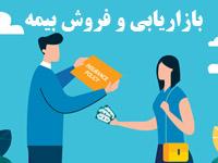 دانلود پاورپوینت آماده درباره بازاریابی بیمه و فروش بیمه