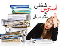 پاورپوینت آماده با موضوع استرس شغلی و مدیریت آن