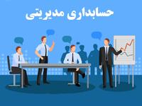 مقاله با عنوان حسابداری مدیریتی، مفاهیم و هزینه های مربوطه