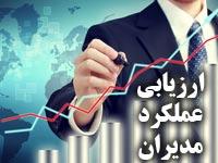 مقاله ارزیابی عملکرد مدیران و کارکنان با کارت امتیازی متوازن