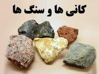 پاورپوینت با موضوع مصالح زمین، کانی ها و سنگ ها