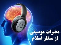 پاورپوینت فواید و مضرات موسیقی از نظر اسلام