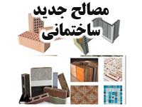 دانلود پاورپوینت با موضوع آشنایی با مصالح جدید ساختمانی