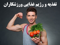 پاورپوینت مروری بر اصول تغذيه و رژيم غذايی ورزشکاران