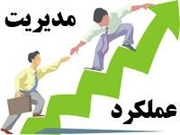 پاورپوینت مدیریت عملکرد، راهنمای ارزیابی و بهبود عملکرد کارکنان