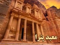 پاورپوینت تاریخی با موضوع معبد پترا در کشور اردن