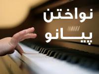 سورس برنامه نواختن پیانو در زبان برنامه نویسی اسمبلی