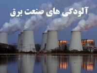 دانلود پاورپوینت آماده آلودگی های صنعت برق