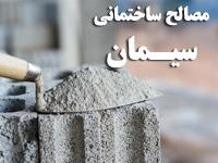 پاورپوینت مصالح ساختمانی سیمان و بررسی انواع و مراحل ساخت آن