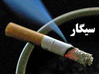 دانلود پاورپوینت آماده با موضوع سیگار و مضرات آن
