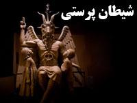 دانلود پاورپوینت با موضوع تعریف و شناخت شیطان پرستی