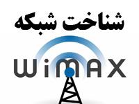 پاورپوینت آماده با موضوع شبکه وایمکس، مزایا و عملکرد آن