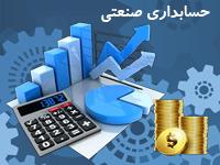 دانلود پاورپوینت آماده مفاهیم حسابداری صنعتی