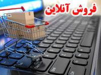 دانلود پاورپوینت آماده فروش آنلاین در فروشگاه اینترنتی