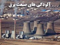 دانلود پاورپوینت آلودگی های صنعت برق و نیروگاه ها