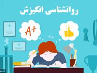 تحقیق روانشناسی انگیزش و بررسی مفاهیم و تعاریف اولیه آن