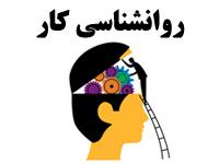 تحقیق و مقاله با عنوان روانشناسی کار برای رشته روانشناسی