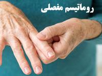 پاورپوینت روماتیسم مفصلی، انواع، علائم و راهای درمان آن