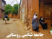 پاورپوینت جامعه شناسی روستایی، بررسی تعاریف جامعه و اجتماع روستایی