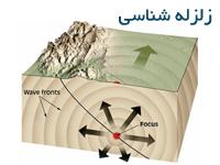 پاورپوینت آموزشی زلزله شناسی رشته زمین شناسی دانشگاه پیام نور