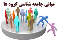 پاورپوینت با موضوع مبانی جامعه شناسی گروه ها