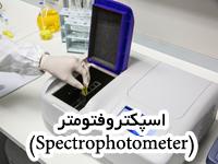 پاورپوینت آشنایی با اسپكتروفتومتر Spectrophotometer