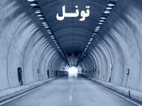 پاورپوینت تونل و انواع آن و روشهای مختلف حفاری تونل ها