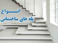 دانلود مقاله آماده انواع پله های ساختمانی رشته معماری