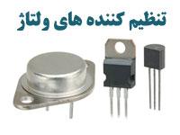 مقاله با عنوان تنظیم كننده های ولتاژ رشته مهندسی برق