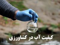 پاورپوینت کیفیت آب در کشاورزی رشته مهندسی کشاورزی